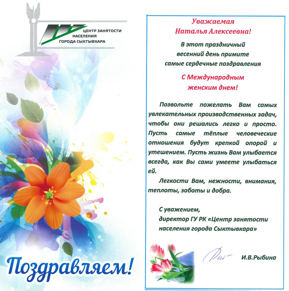 Поздравление с днем службы занятости открытки, новым годом