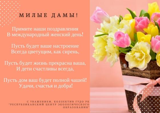 фасоны этом примите наши поздравления с международным женским днем минус злокачественной опухоли