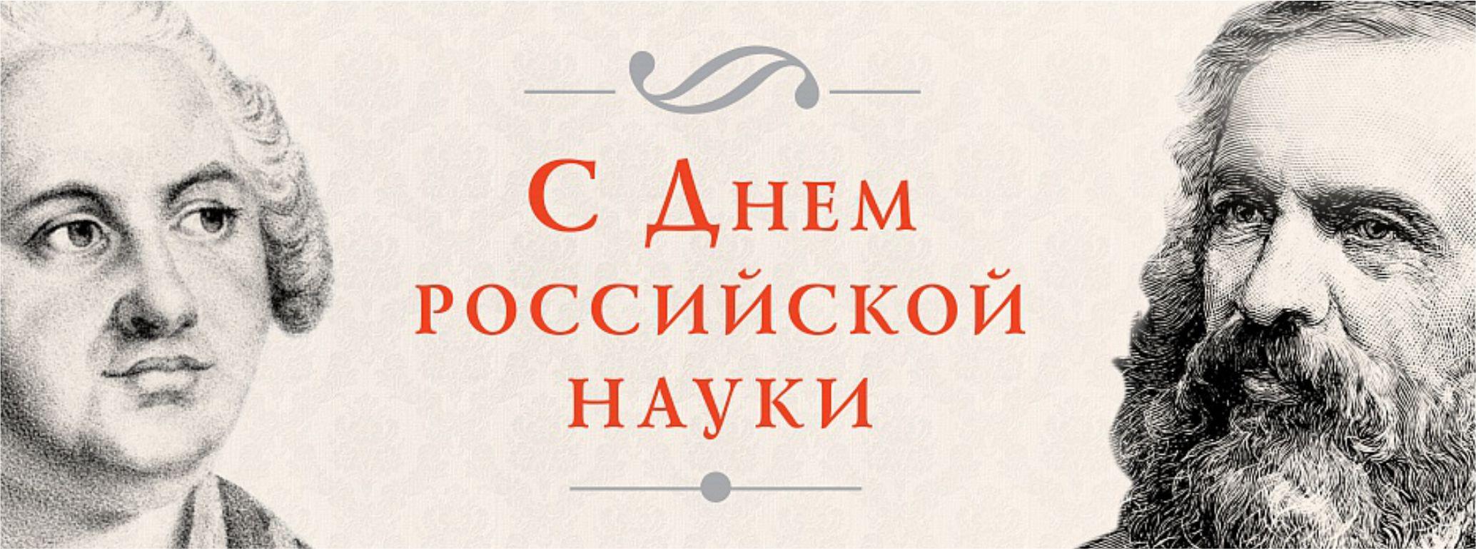 купить баннер день российской науки фабрика пит-мебель
