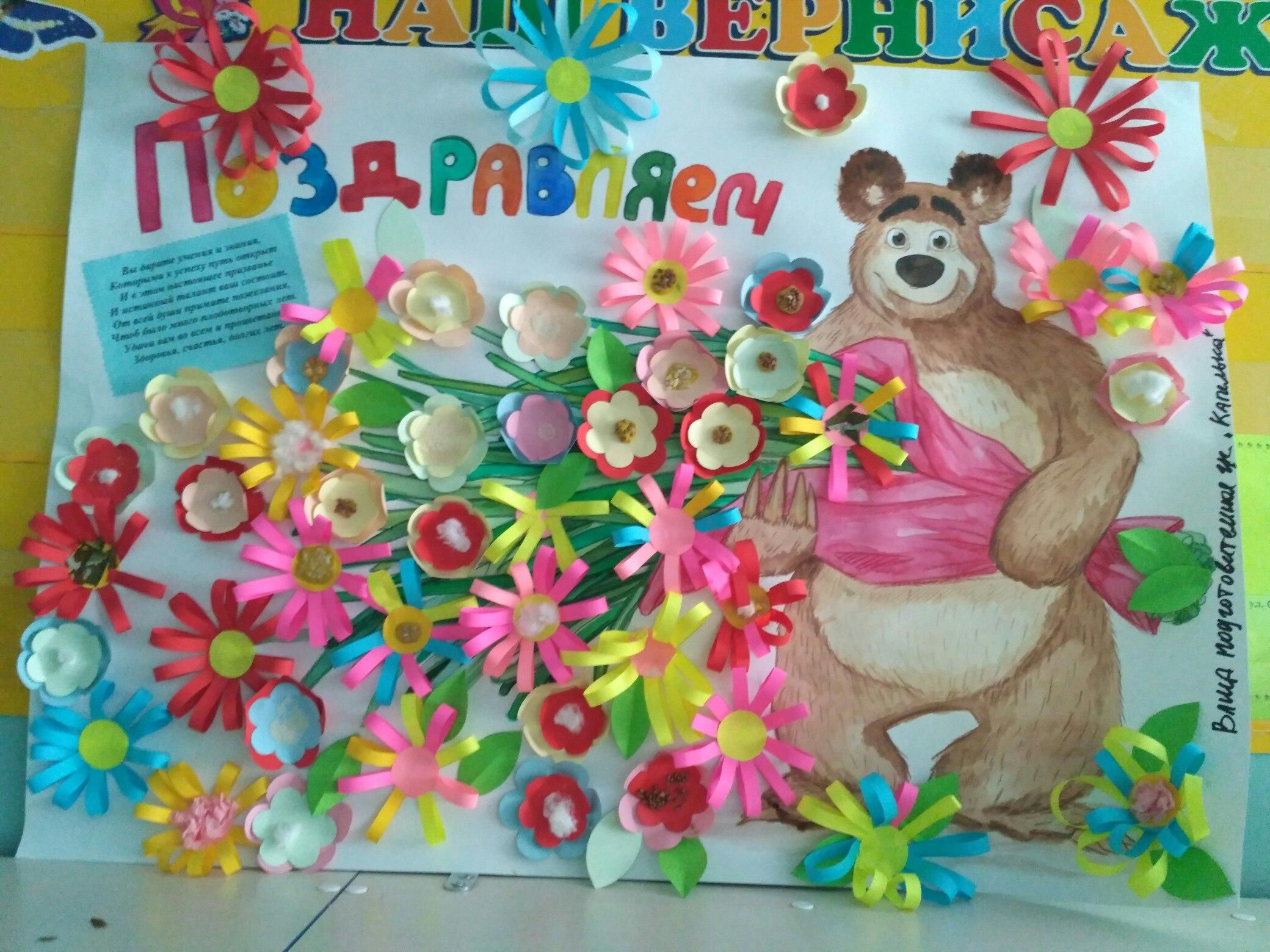Поздравительные открытки ко дню дошкольного работника своими руками, день рождения