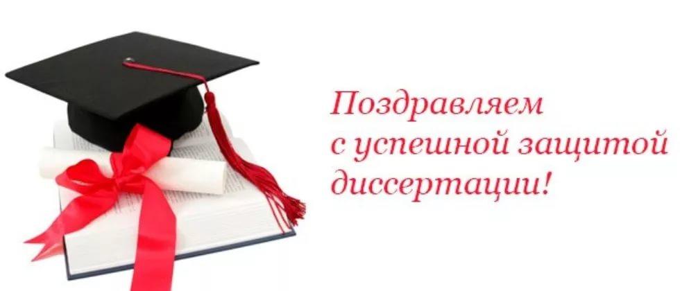 Поздравление с защитой диссертацией